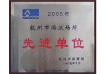 2005年杭州市游泳场所先进单位