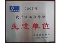 2006年杭州市游泳场所先进单位