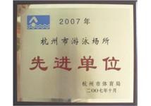 2007年杭州市游泳场所先进单位