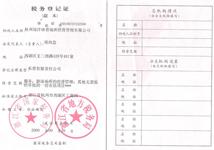冠洋体育税务登记证