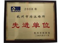 2008年杭州市游泳场所先进单位