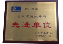 2009年杭州市游泳场所先进单位