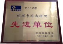 2010年杭州市游泳场所先进单位