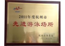 2011年杭州市游泳场所先进单位