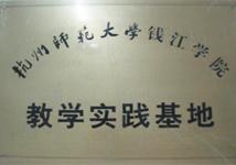 杭州示范大学钱江学院教学实践基地