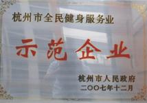 杭州市全民健身服务业示范企业