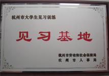 杭州市大学生见习训练见习基地