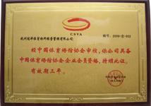 中国体育场馆协会企业会员单位